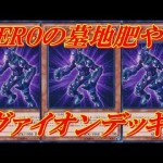 遊戯王デュエルリンクス HEROの墓地肥やしで大型出しまくり!!V-HEROヴァイオンデッキでランクマッチ+デッキレシピ公開!!Yu-Gi-Oh! Duel Links[ゲーム実況byふっちょのゲーム日記]
