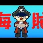 海賊団ひとり【Sea Of Thieves】[ゲーム実況byさかなgame&何か]