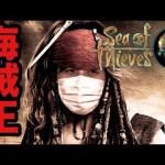 【Sea of Thieves】チンパン海賊、始めました。[ゲーム実況byMomotaro・m・channel]