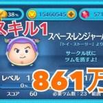 ツムツム スペースレンジャーバズ sl1 861万[ゲーム実況byツムch akn.]