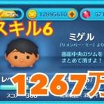 ツムツム ミゲル sl6 1267万[ゲーム実況byツムch akn.]