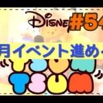 【ツムツム YouTubelive】#54 3月イベント[ゲーム実況byツムch akn.]