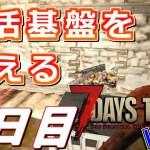 生活基盤を整える12日目! – 7Days to Die α16 – LIVE 12日目[ゲーム実況byOG Room/実況]