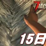 岩盤行こっか、な15日目! – 7Days to Die α16 – LIVE 15日目[ゲーム実況byOG Room/実況]