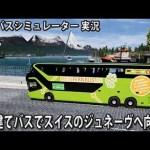 2階建てバスでスイスのジュネーヴへ向かう 【 高速バスシミュレーター 実況 #40 】[ゲーム実況byアフロマスク]