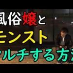 【モンスト】風俗嬢とマルチができる町に出向いた結果【MOYA/モヤ】[ゲーム実況byMOYA GamesTV]