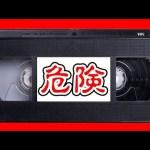 もう見れないビデオテープを置いておくと大変な事になります[ゲーム実況byレトルト]