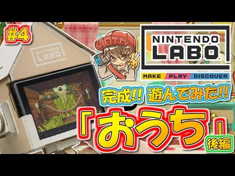 【ニンテンドーラボ】「おうち」完成!何やこの生き物ッ!?Nintendo Labo実況!Part4【Toy-Con House編】[ゲーム実況byMOTTV]