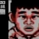 #3 ニチブツマージャン 吉本劇場 【GB】【たぶやん】[ゲーム実況byたぶやんのレトロゲーム実況]