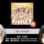 【バンドリ!ガルパ】#7 Light Delight EXPERT フルコンボ[ゲーム実況bymihoco ♪のゆっくりゲーム実況]