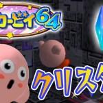 #9 星を巡ってクリスタル集め!『星のカービィ64』を実況プレイ[ゲーム実況byだいだら]