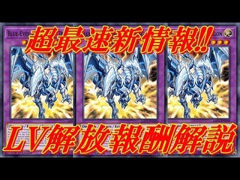 遊戯王デュエルリンクス 超最新情報解禁!LVアップ報酬カード解説!!青眼やブラマジが超絶強化対象!!Yu-Gi-Oh! Duel Links[ゲーム実況byふっちょのゲーム日記]