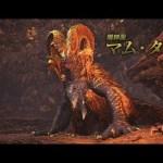 【MHW】HR66★マム・タロトvs16HUNTERS【モンスターハンターワールド(Monster Hunter World)】[ゲーム実況by月冬]