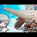 ほぼ週刊ゲーム・PCふぁぼニュース (╹◡╹) 04/16号[ゲーム実況byユニ]