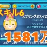 ツムツム スプリングミス・バニー sl6 1581万[ゲーム実況byツムch akn.]