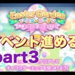 【ツムツム YouTubelive】#64 4月イベント!part3[ゲーム実況byツムch akn.]