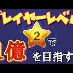 """【ツムツム YouTubelive】#66 プレイヤーレベル""""2""""で1億を目指す!![ゲーム実況byツムch akn.]"""