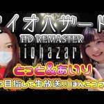 バイオハザード1 HD REMASTERに挑戦していく!【とっと&あいり】[ゲーム実況byとっとのげーむべや。]