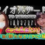 バイオハザード1 HD REMASTERに挑戦していく!#3【とっと&あいり】[ゲーム実況byとっとのげーむべや。]