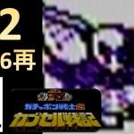 #142 リベンジMAP06 SDガンダム ガチャポン戦士2 ファミコン 【たぶやん】[ゲーム実況byたぶやんのレトロゲーム実況]