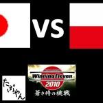 #3 日本 対 ポーランド ウイニングイレブン2010 【PS3】【たぶやん】[ゲーム実況byたぶやんのレトロゲーム実況]