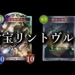 【シャドウバース】最近のトレンド?財宝リントヴルムドラゴンを使ってみた。【Shadowverse】[ゲーム実況byあぽろ.G]