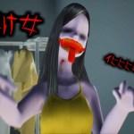 【実況】怖いマンションを歩いてたら口裂け女に追いかけられた[ゲーム実況byオダケンGames]