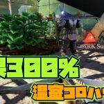 ARK Survival Evolved実況#50【効果300%‼温室コロハウス】[ゲーム実況by佐野ケタロウのゲーム実況ちゃんねる]