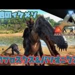ARK Survival Evolved実況#51【湿地帯のイケメソ】[ゲーム実況by佐野ケタロウのゲーム実況ちゃんねる]