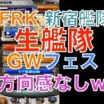 【ffrk】5/5 生艦隊〜GWフェス方向感なし フラフラしますw〜[ゲーム実況by新宿艦隊のFFRK実況]