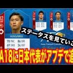 FIFAに待望の日本代表追加!!!【FIFA18】ワールドカップアプデで日本代表が追加されるぞ![ゲーム実況byちゃまくん家ウイニングイレブン!FIFA!]