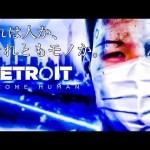 【新作PS4】デトロイト ビカム ヒューマン【別Endを求めて!】[ゲーム実況byMomotaro・m・channel]