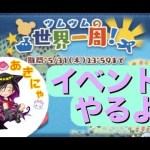 【ツムツム YouTubelive】#81 世界一周イベント進める![ゲーム実況byツムch akn.]
