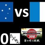#10 オーストラリア 対 フランス ウイニングイレブン2010 【PS3】【たぶやん】[ゲーム実況byたぶやんのレトロゲーム実況]