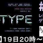 【ライブ】#10 R-TYPE レトロゲームワールドカップ 【たぶやん】[ゲーム実況byたぶやんのレトロゲーム実況]