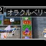 #12【ドラクエ5】はじめてのドラゴンクエストⅤ実況プレイ【PS2版】[ゲーム実況byるな坊]