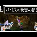 #14【ドラクエ5】はじめてのドラゴンクエストⅤ実況プレイ【PS2版】[ゲーム実況byるな坊]