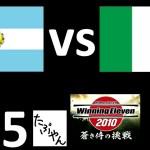 #15 アルゼンチン 対 ナイジェリア ウイニングイレブン2010 【PS3】【たぶやん】[ゲーム実況byたぶやんのレトロゲーム実況]