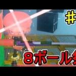 【スプラトゥーン2】8ボール祭 オクト・エキスパンション でたわむれる Part9[ゲーム実況byシンのたわむれチャンネル]