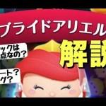 【ツムツム】ブライドアリエルについて解説[ゲーム実況byツムch akn.]