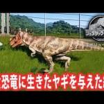 【ジュラシックワールドエボリューション】肉食恐竜に生きたヤギを与えた結果【アフロマスク】[ゲーム実況byアフロマスク]