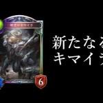 【シャドウバース】新種のキマイラ「絶望のキマイラ」が強い!!!【Shadowverse】[ゲーム実況byあぽろ.G]