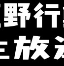 【荒野行動】大量キルドン勝を目指す!チャンネル登録で名前が出るよ!(スポンサーさんもほしい)朝方からフォートナイトする[ゲーム実況by[FPS] ダウンの実況ch]
