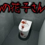 【実況】リアルなトイレの花子おばさんがトイレ以外でも襲ってくるホラゲーwww[ゲーム実況byオダケンGames]