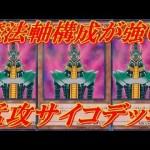 遊戯王デュエルリンクス 魔法軸が激強!!新スキルで3積み可能に!!サイコショッカーデッキでデュエル+デッキレシピ公開!!Yu-Gi-Oh! Duel Links[ゲーム実況byふっちょのゲーム日記]