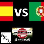 #7 スペイン 対 ポルトガル ウイニングイレブン2010 【PS3】【たぶやん】[ゲーム実況byたぶやんのレトロゲーム実況]