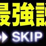 【プロスピA】スキップ最強説を55連ガチャで検証した結果が驚愕😱【プロ野球スピリッツA】#629【AKI GAME TV】[ゲーム実況byAKI]