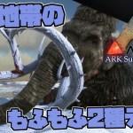 ARK Survival Evolved実況#54【寒冷地帯のもふもふ2種】[ゲーム実況by佐野ケタロウのゲーム実況ちゃんねる]