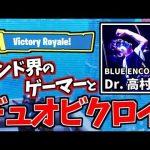 【フォートナイト】バンド界のゲーマー「BLUE ENCOUNT」高村さんとデュオ優勝!!!【Fortnite Battle Royale】[ゲーム実況byあぽろ.G]