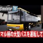 【Bus Simulator 18】アニマル柄の大型バスを運転してみた 【アフロマスク】[ゲーム実況byアフロマスク]
